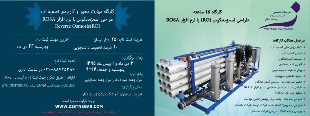 دوره آموزشی طراحی اسمزمعکوس RO با نرم افزار ROSA