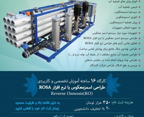دوره آموزشی طراحی اسمزمعکوس RO با نرم افزار ROSA - طراحی اب شیرین کن تاریخ ۷ و ۸ تیر ماه ۱۳۹۷