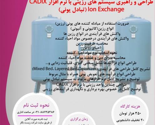 کارگاه آموزشی طراحی سیستم های رزینی (تبادل یونی) Ion Exchange با نرم افزار CADIX -تاریخ ۱۰ و ۱۱ خرداد ماه ۱۳۹۷