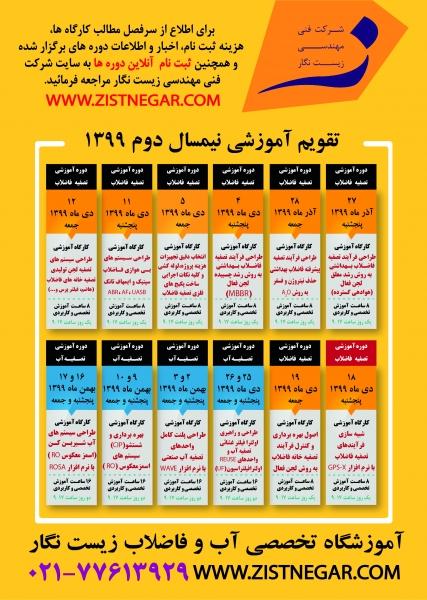 تقویم آموزشی آموزشگاه تخصصی آب و فاضلاب زیست نگار نیمسال دوم ۱۳۹۹