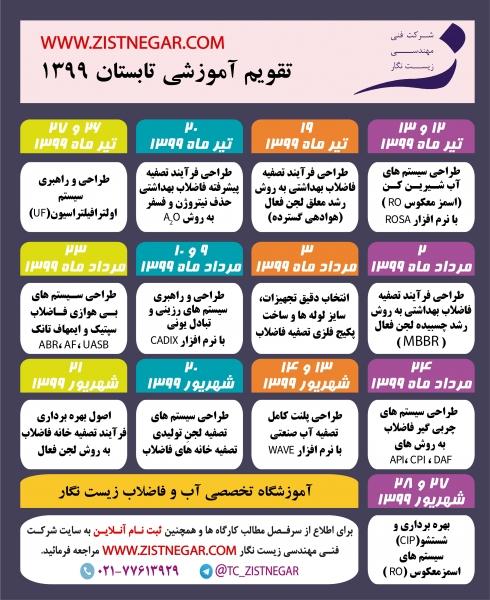 تقویم آموزشی آموزشگاه تخصصی آب و فاضلاب زیست نگار تابستان ۱۳۹9