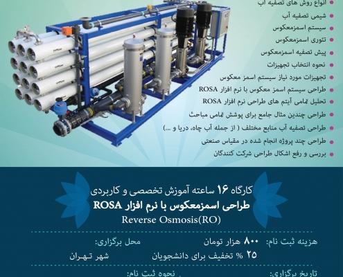آموزشگاه تخصصی تصفیه آب و تصفیه فاضلاب کشور زیست نگار کارگاه آموزشی طراحی سیستم تصفیه آب اسمزمعکوس (RO) با نرم افزار Rosa
