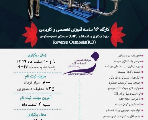 آموزشگاه تخصصی تصفیه آب و تصفیه فاضلاب کشور زیست نگار کارگاه آموزشی بهره برداری و CIP سیستم های اسمزمعکوس (RO) (آب شیرین کن)