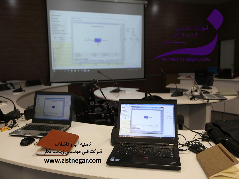 کارگاه آموزشی،دوره آموزشی،تصفیه آب،تصفیه فاضلاب،نرم افزار واترجمز،نرم افزار سورجمز،نرم افزار روزا، rosa،watergems ،sewergems،ro