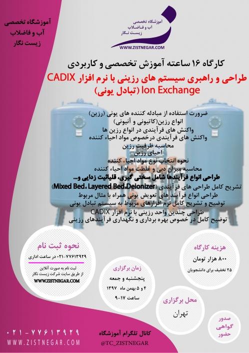 آموزشگاه تخصصی تصفیه آب و تصفیه فاضلاب کشور زیست نگار کارگاه آموزشی طراحی سیستم های رزینی (تبادل یونی) Ion Exchange با نرم افزار CADIX