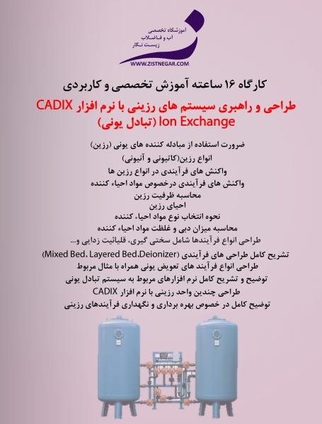 کارگاه آموزشی طراحی سیستم های رزینی (تبادل یونی) Ion Exchange با نرم افزار CADIX - آموزشگاه تخصصی تصفیه آب و تصفیه فاضلاب کشور زیست نگار