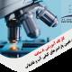 کارگاه آموزشی آزمایشات تعیین پارامترهای کیفی آب و فاضلاب- آموزشگاه تخصصی تصفیه آب و تصفیه فاضلاب زیست نگار